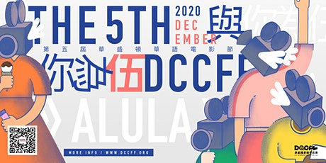 5th DC Chinese Film Festival - Festival Pass tickets