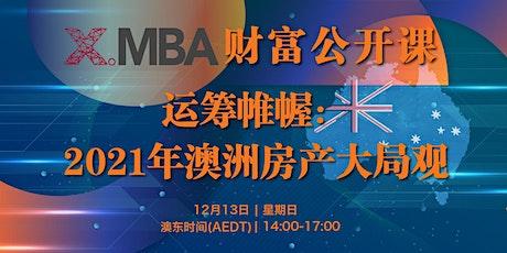 XMBA财富公开课 | 运筹帷幄:2021年澳洲房产大局观 tickets