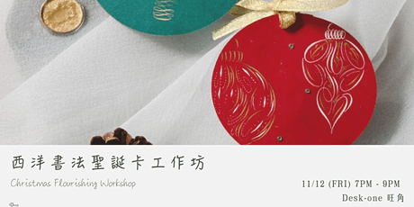 西洋書法聖誕卡工作坊 Christmas Flourishing Workshop tickets