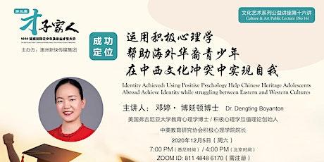 美国教育心理学博士邓婷:《成功定位:运用积极心理学帮助海外华裔青少年在中西文化冲突中实现自我》 tickets
