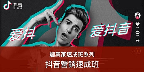 抖音營銷速成班 (29/12) tickets