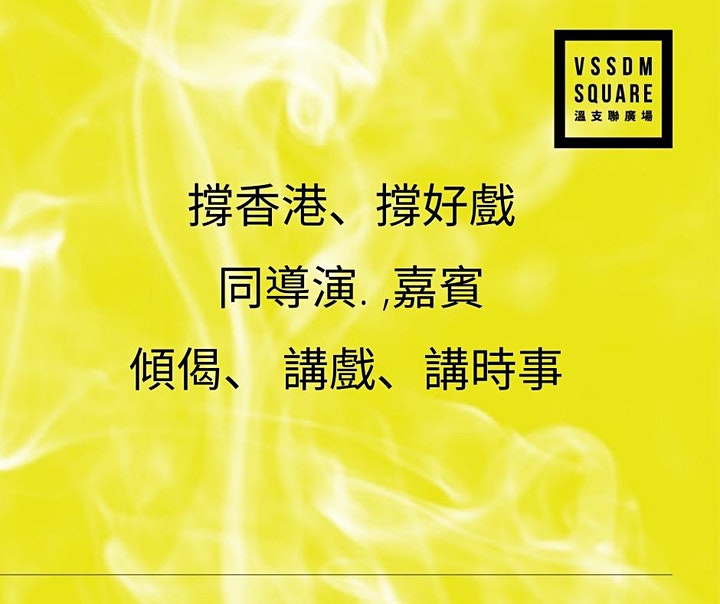 VSSDM Square  溫支聯廣塲...... 撐香港 撐好戲 !  同導演/嘉賓傾偈/講戲/講時事 image