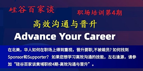 硅谷百家谈-【职场培训第4期:高效沟通与晋升】 Professional Communication and Management Training tickets