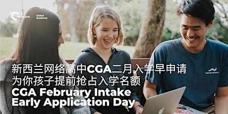 新西兰网络高中CGA二月入学早申请,为你孩子提前抢占入学名额 CGA February Intake Early Application Day tickets