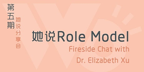 她说Role Model:Fireside Chat with Dr. Elizabeth Xu tickets