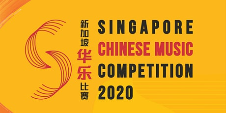 SCMC 2020 Solo Grand Final & Prize Presentation Ceremony 卓越组决赛暨颁奖典礼 tickets