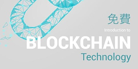 免費 - Introduction to Blockchain Technology (Cantonese Speaker) tickets