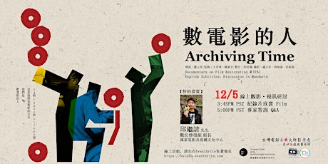 "[Screening] 12/5 專家Q&A《數電影的人》老電影數位修復 ""Archiving Time""   English Subtitles tickets"
