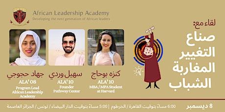 لقاء مع صناع  التغيير المغاربة  الشباب tickets