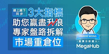 【線上線下同步】【MegaHub天滙財經】3大指標助您贏盡升浪 專家盤路拆解市場重倉位 tickets