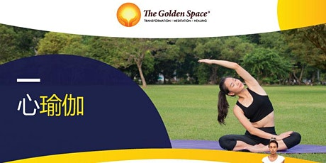 Chinese Yoga - 心瑜伽!! tickets