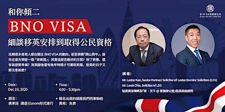 和你傾二 BNO visa 細談移英安排到取得公民資格 tickets