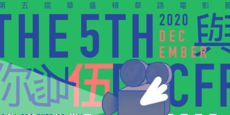 2020 DCCFF:  Short Films Collection 1「Best Short Nominees」 tickets