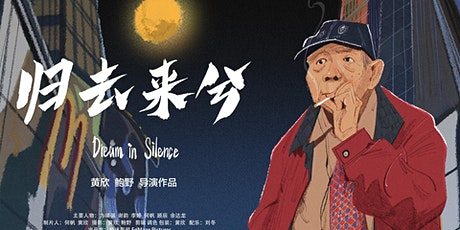 2020 DCCFF:Dream in Silence 「Alula Selects」 tickets
