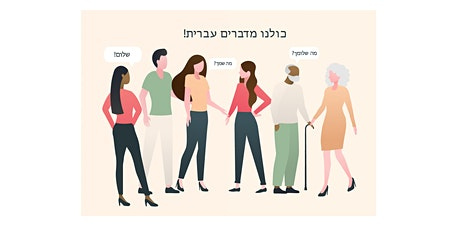 Hebrew Conversation Group tickets