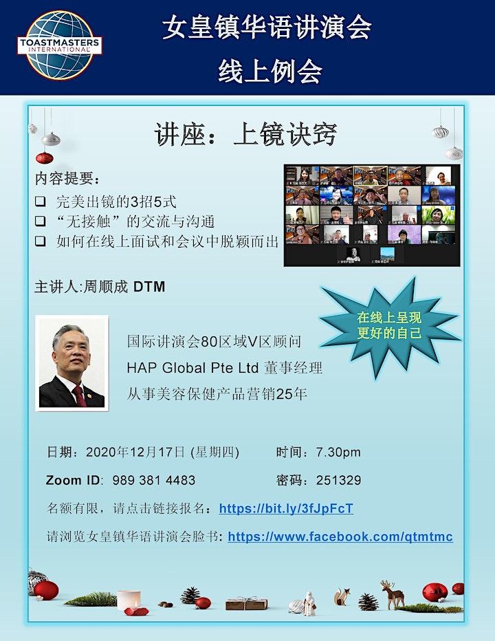 Boost Confidence and Propel Career through  Public Speaking (Mandarin) image