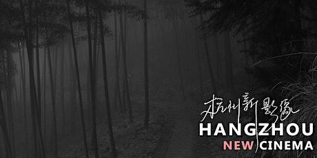 Hangzhou New Cinema   Shorts Programme: Hangzhou New Talents Tickets