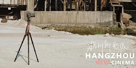 Hangzhou New Cinema   Shorts Programme: Frank Fang A Hangzhou Observer tickets