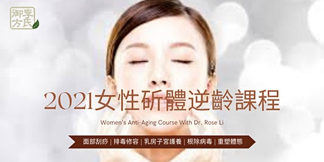 2021 女性斫體逆齡課程 - 2021 Women's Anti-Aging Course With Dr. Rose Li tickets