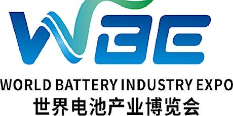 2021世界电池产业博览会 tickets