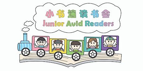 淡滨尼区域图书馆小书迷读书会 tickets