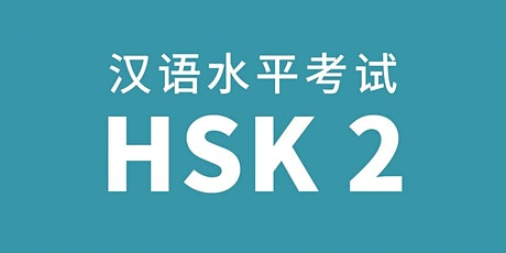 HSK 2 Exam tickets