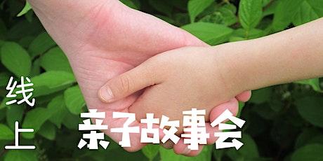 【线上亲子故事会】李寄斩蛇 tickets