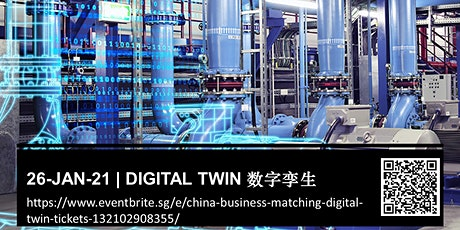 China Business Matching - Digital Twin 数字孪生 tickets