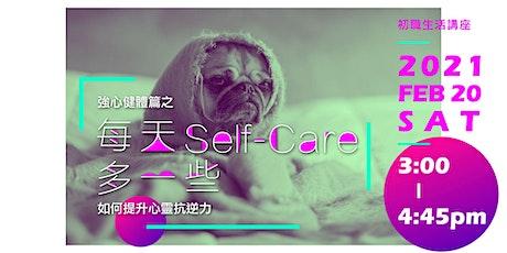 【Mental Health】初職生活 ~ 強心健體篇之《每天 Self-Care 多一些:如何提升心靈抗逆力》 tickets