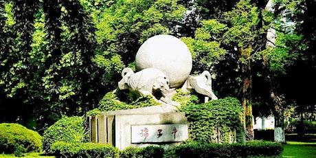 2021年中国科学技术大学美西科技峰会 tickets