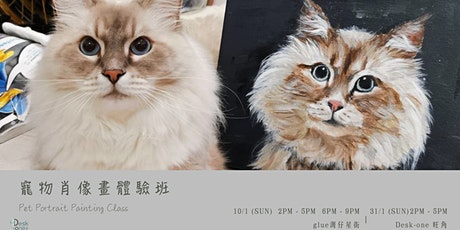 寵物肖像畫體驗班 Pet Portrait Painting Workshop tickets