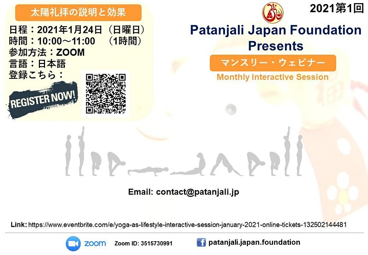 Yoga as Lifestyle - Interactive session January 2021 - Online image