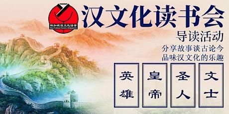 汉文化读书会线上导读 再谈《封神演义》:西周的创业精神 tickets