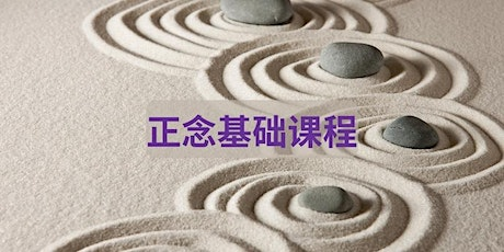 正念基础课程 Mindfulness Foundation Course starts Jan 29 (4 sessions) tickets