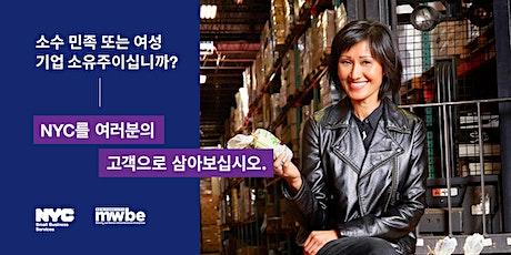 M/WBE Certification Webinar (KOREAN) tickets