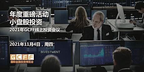 2021年GCFF线上投资会议年度重磅活动 – 小盘股投资 tickets