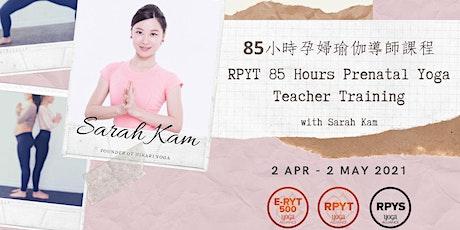 85小時RPYT孕婦瑜伽導師培訓 tickets