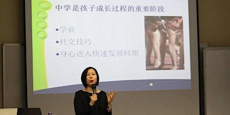 2021 中一家长华文讲座 : 共同准备,创造良好的开端 ;主讲者:王劲老师 tickets