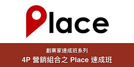 4P營銷組合之Place速成班 (18/1) tickets
