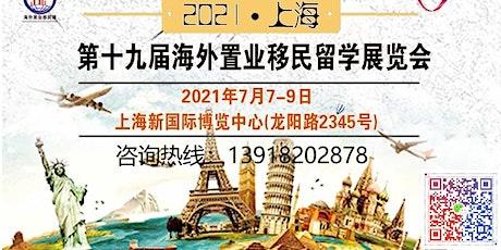 2021上海第十九届海外置业移民留学展览会 tickets