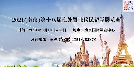 2021南京第十八届海外置业移民留学展览会 tickets