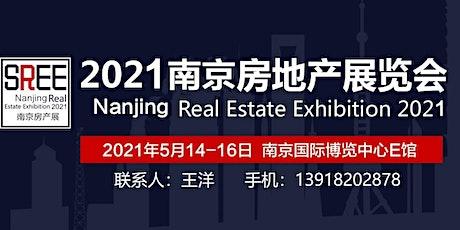 2021中国(南京)房地产投资展览会 tickets