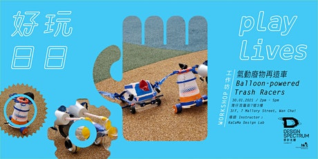 Balloon-powered Trash Racers  氣動廢物再造車 tickets