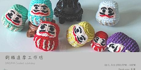 鉤織達摩工作坊 DARUMA Crochet Workshop tickets