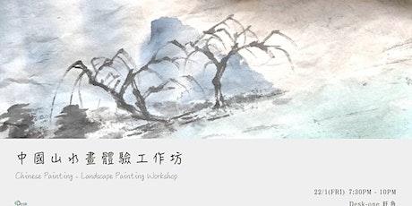 中國山水畫體驗工作坊 Chinese Painting – Landscape Painting Workshop tickets
