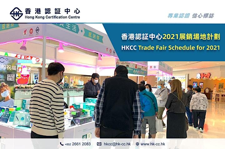 香港認証中心(HKCC) - 優質生活展 (天盛商場地下街市 M1展區) image