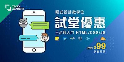 【一月份微學位試堂】JavaScript 對答機械人入門製作(荃灣)