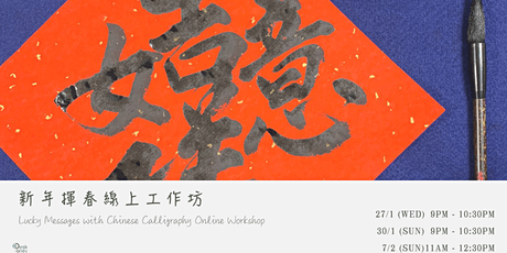 新年揮春線上工作坊 Lucky Messages with Chinese Calligraphy Online Workshop tickets