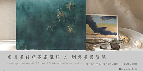 風景畫技巧基礎課程X副業畫家資訊 Landscape Painting Skill CourseXSideline Painter infor tickets