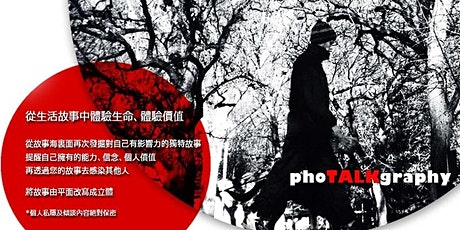 phoTALK (傾談迎接自己的 2021) tickets